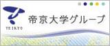 帝京大学グループ