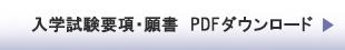 入学試験要項・願書 PDFダウンロード