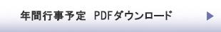 年間行事予定PDFダウンロード