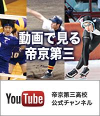 帝京第三高校YouTube公式チャンネル