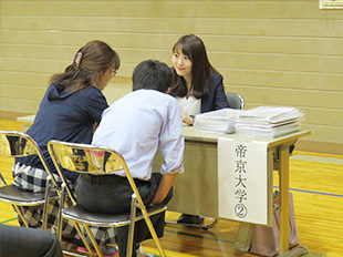 帝京大学グループ校入試相談会