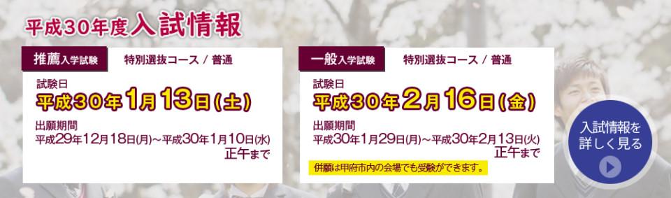 推薦入試の試験日は平成30年1月13日土曜日。一般入試の試験日は平成30年2月16日金曜日。