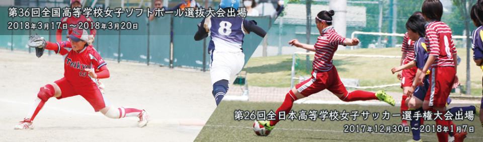 第36回全国高等学校女子ソフトボール選抜大会出場。第26回全日本高等学校女子サッカー選手権大会出場。