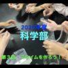 公式YouTubeチャンネルの更新【科学部編2】