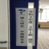 2年生特別選抜クラス 探究 中間報告会